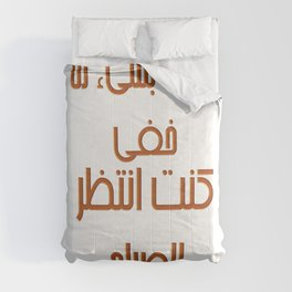 Arabic poem, Delighted with something invisible, I was waiting for the morning  Comforters