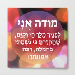 Modeh Ani Hebrew Prayer G Metal Print