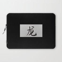 Chinese zodiac sign Dragon black Laptop Sleeve