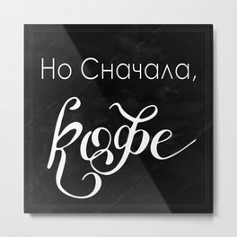 But first, coffee in Russian Metal Print