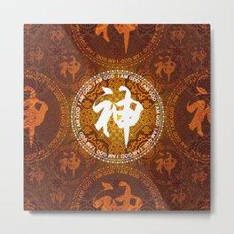 Mandala Style Pattern - God Metal Print