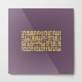 الله يا درب الهوى Metal Print