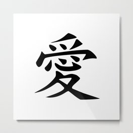 The word LOVE in Japanese Kanji Script - LOVE in an Asian / Oriental style writing. Black on White Metal Print