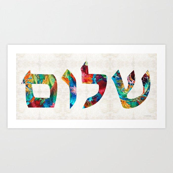 Shalom 20 - Jewish Hebrew Peace Letters Kunstdrucke