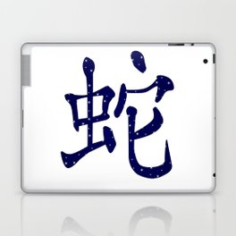 Chinese Year of the Snake Laptop & iPad Skin
