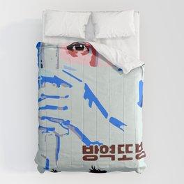 preventive veterinarian system north Korean propaganda Comforters
