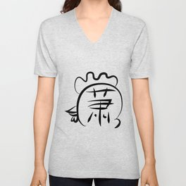 Chinese New Year of Rooster surname Hsiao Unisex V-Neck