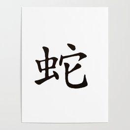 Chinese zodiac sign Snake Poster