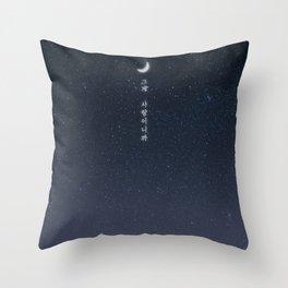 Korean quotes Throw Pillow