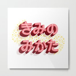 Your Ally Japanese Lettering Metal Print