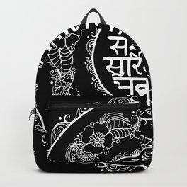 Square - Mandala - Mantra - Lokāḥ samastāḥ sukhino bhavantu - Black White Backpack