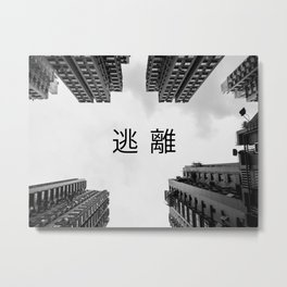 Escape. Looking up in Mong Kok, Hong Kong Metal Print