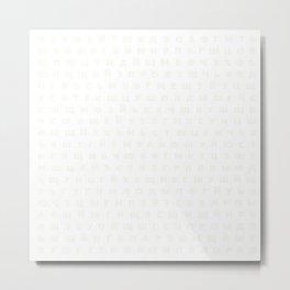 madness (white on white) Metal Print