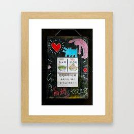 TOSABORI, OSAKA Framed Art Print