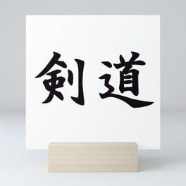 Kendo Mini Art Print