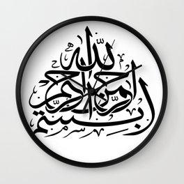 Basmallah In the name of God Most Merciful Most Gracious Wall Clock