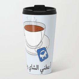 Give Me Tea & Sing Travel Mug