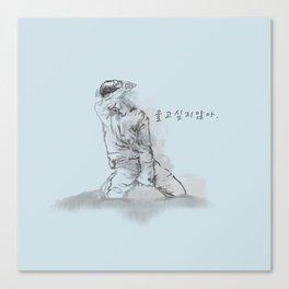 Don't Wanna Cry Canvas Print