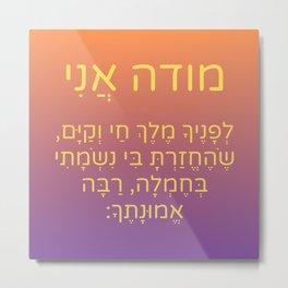Modeh Ani Morning Hebrew Prayer Gender Neutral Metal Print