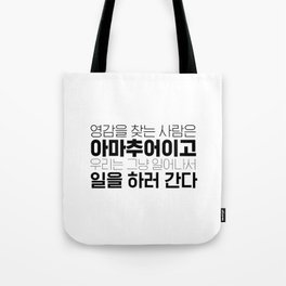 Amateurs look for inspiration, the rest of us just get up and go to work. - Korean alphabet Tote Bag