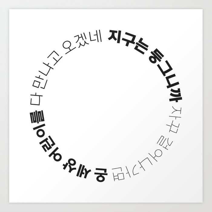 The earth is round - Korean alphabet Art Print by typed