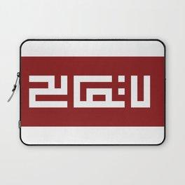 Do not reconcile - لا تصالح Laptop Sleeve