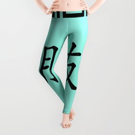 "Symbol ""Friend"" in Green Chinese Calligraphy Leggings"