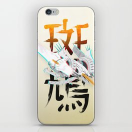Even though the ideal is high, I never give in iPhone Skin