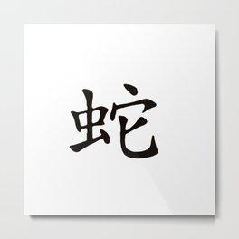 Chinese zodiac sign Snake Metal Print