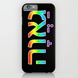 Pride in Hebrew iPhone Case