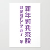 chinese Canvas Prints featuring Chinese by Art Shop