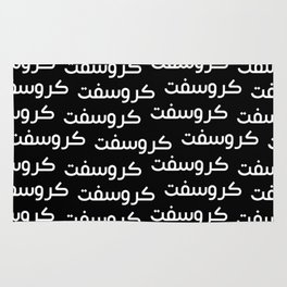 Crossfit Arabic Rug