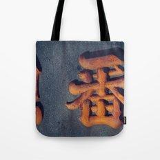 carve Tote Bag