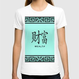 """Symbol """"Wealth"""" in Green Chinese Calligraphy T-shirt"""