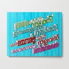 Malayalam Hymn (3D - multiple colors) Metal Print