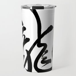 "Ryu - ""Dragon"" Travel Mug"