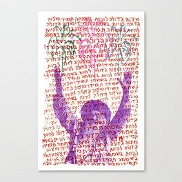 Mitzvah Gedolah (red) Canvas Print