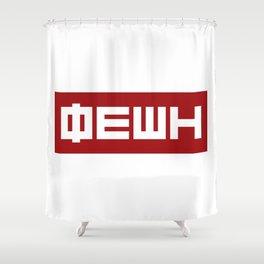 FASHION WHITE Shower Curtain