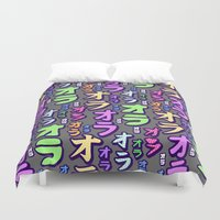 jojo Duvet Covers featuring Ora Ora Ora!  (80's Version) by Wandering Kotka