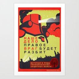 Pacific Rim: Cherno Alpha Propaganda Art Print