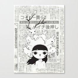 Maritaka Canvas Print