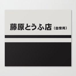FUJIWARA TOFU SHOP Canvas Print
