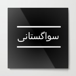Swagistani سواگستانی Black Background Metal Print