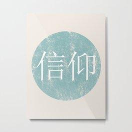 信仰 (Faith) Metal Print