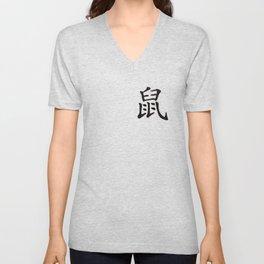 Chinese zodiac sign Rat black Unisex V-Neck
