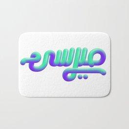 Merci in Arabic letters Bath Mat