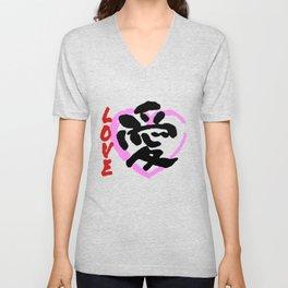 love in kanji Unisex V-Neck