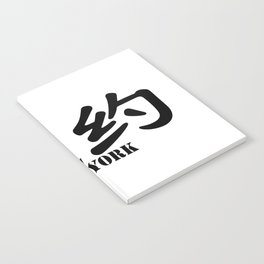 Chinese characters of New York Notebook