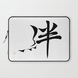 Bonding with...——絆 Laptop Sleeve