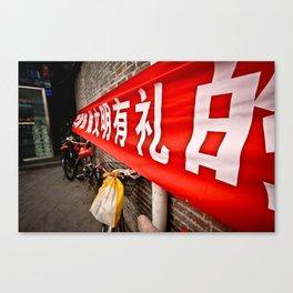 China Street Corner Canvas Print